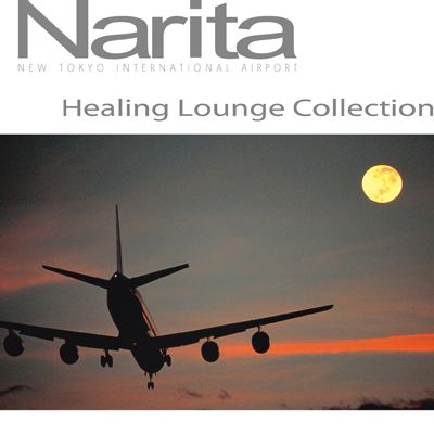 「Healing Lounge Collection 成田新東京国際空港」ジャケット